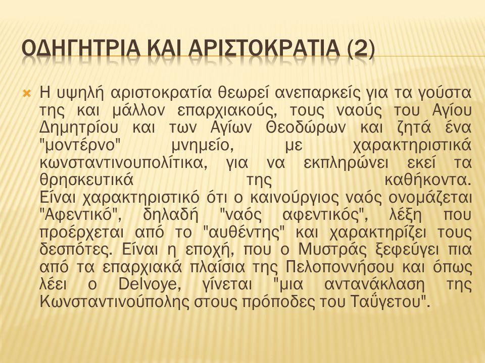 ΟΔΗΓΗΤΡΙΑ ΚΑΙ ΑΡΙΣΤΟΚΡΑΤΙΑ (2)
