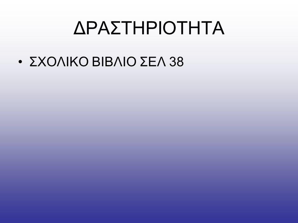 ΔΡΑΣΤΗΡΙΟΤΗΤΑ ΣΧΟΛΙΚΟ ΒΙΒΛΙΟ ΣΕΛ 38