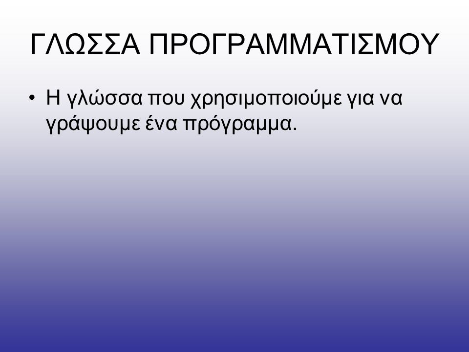 ΓΛΩΣΣΑ ΠΡΟΓΡΑΜΜΑΤΙΣΜΟΥ
