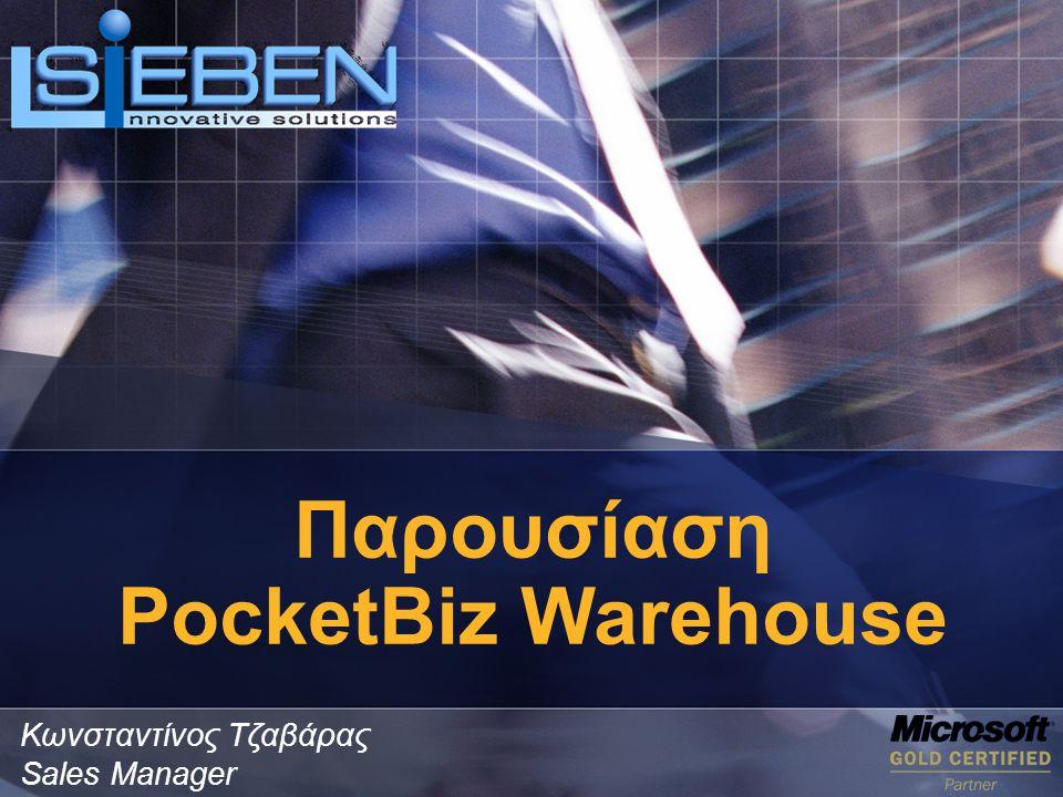 Παρουσίαση PocketBiz Warehouse