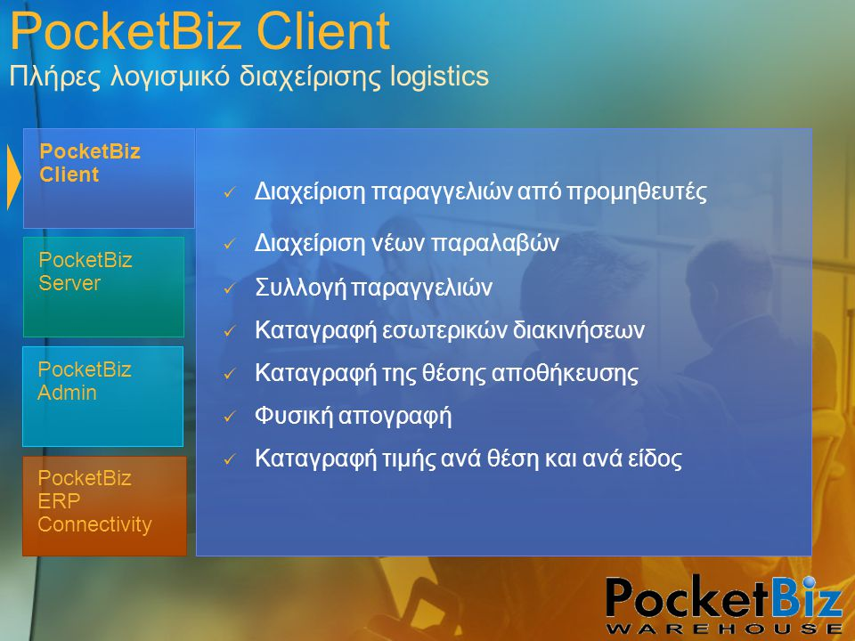 PocketBiz Client Πλήρες λογισμικό διαχείρισης logistics