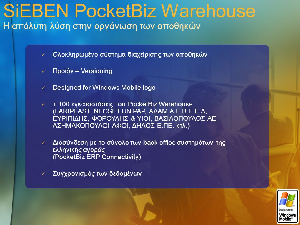 SiEBEN PocketBiz Warehouse Η απόλυτη λύση στην οργάνωση των αποθηκών