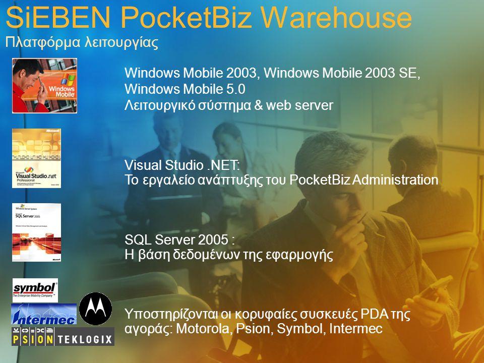 SiEBEN PocketBiz Warehouse Πλατφόρμα λειτουργίας