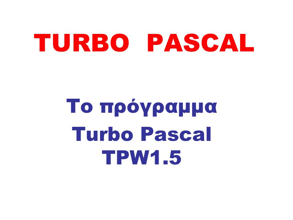 Το πρόγραμμα Turbo Pascal TPW1.5