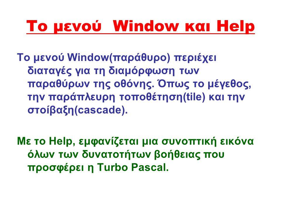 Το μενού Window και Help