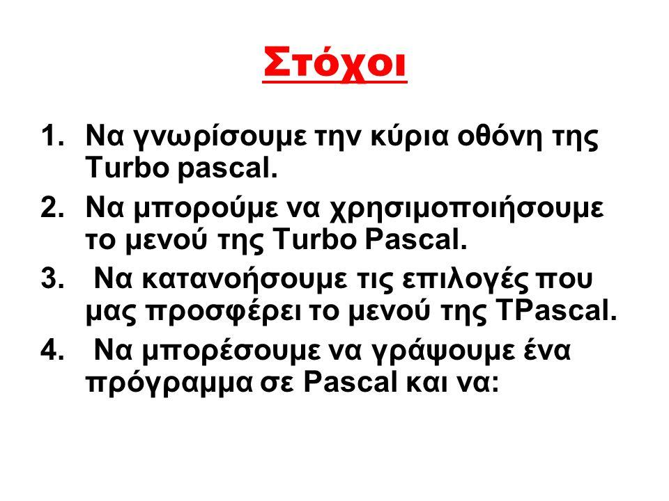Στόχοι Να γνωρίσουμε την κύρια οθόνη της Turbo pascal.