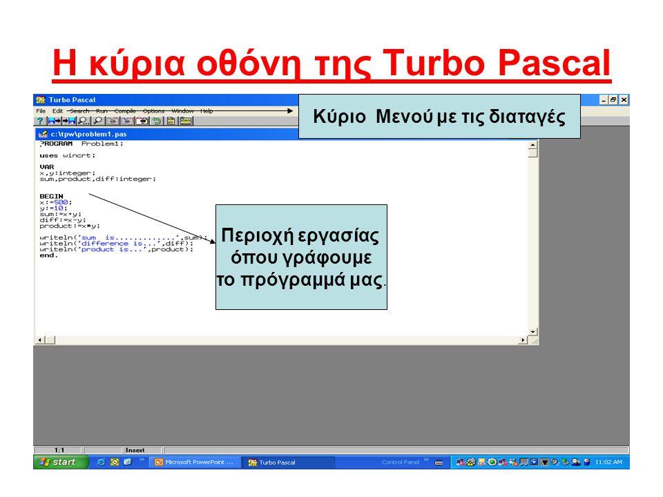 H κύρια οθόνη της Turbo Pascal