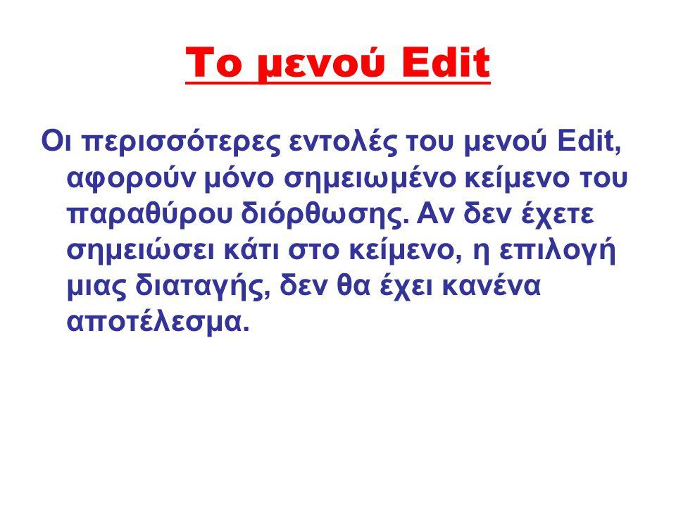 Το μενού Edit