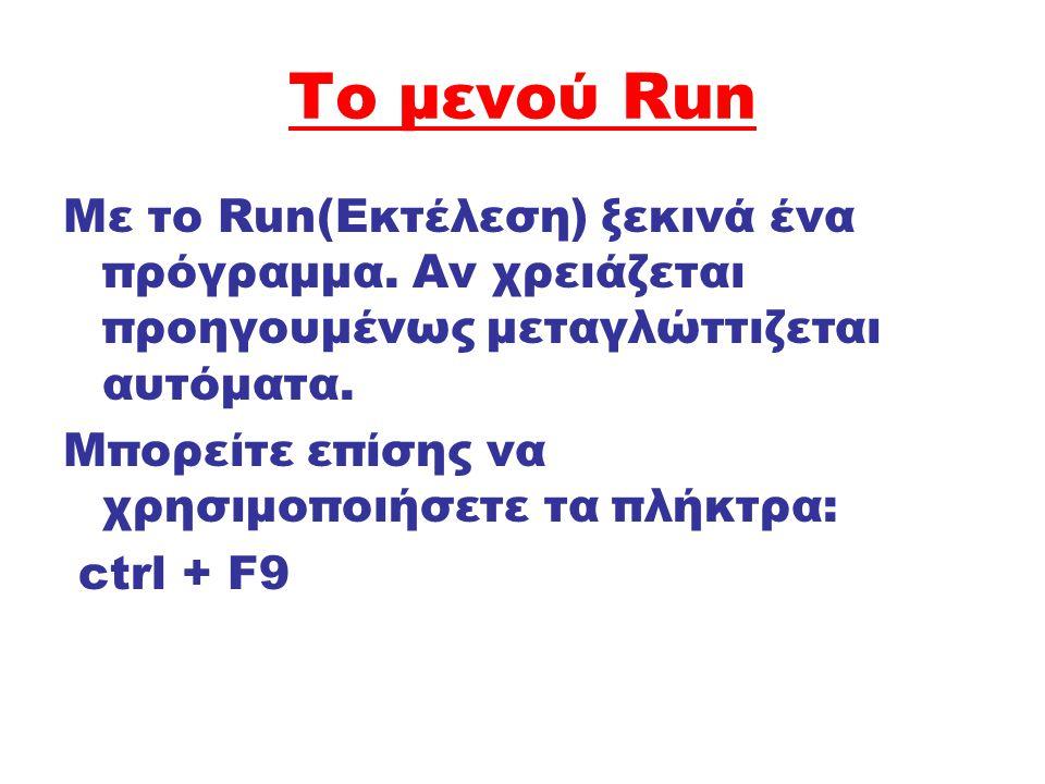 Το μενού Run Με το Run(Εκτέλεση) ξεκινά ένα πρόγραμμα. Αν χρειάζεται προηγουμένως μεταγλώττιζεται αυτόματα.