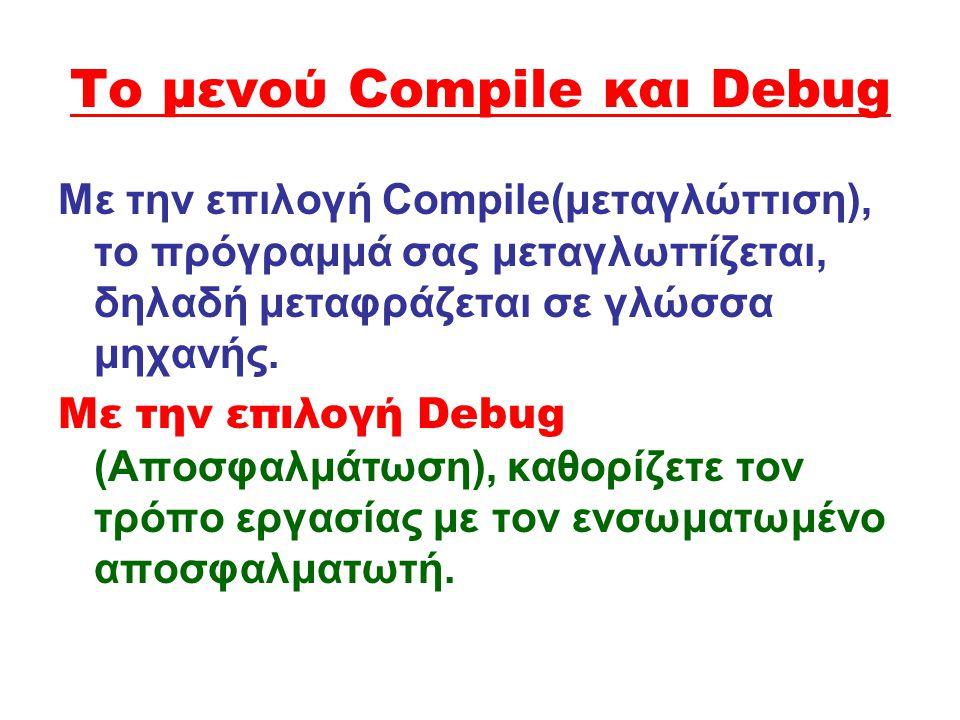 Το μενού Compile και Debug