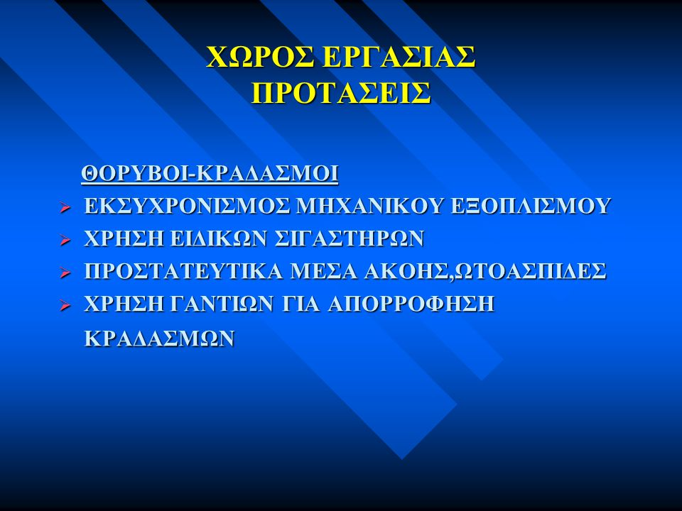 ΧΩΡΟΣ ΕΡΓΑΣΙΑΣ ΠΡΟΤΑΣΕΙΣ