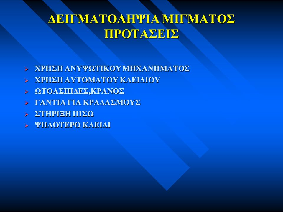 ΔΕΙΓΜΑΤΟΛΗΨΙΑ ΜΙΓΜΑΤΟΣ ΠΡΟΤΑΣΕΙΣ