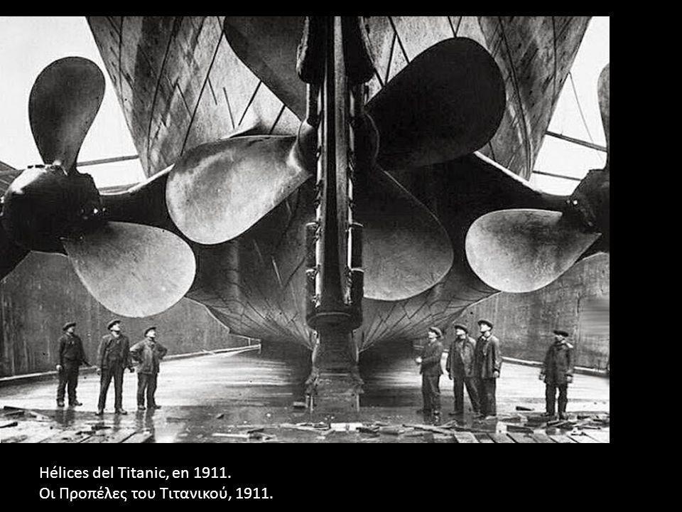 Hélices del Titanic, en 1911. Οι Προπέλες του Τιτανικού, 1911.