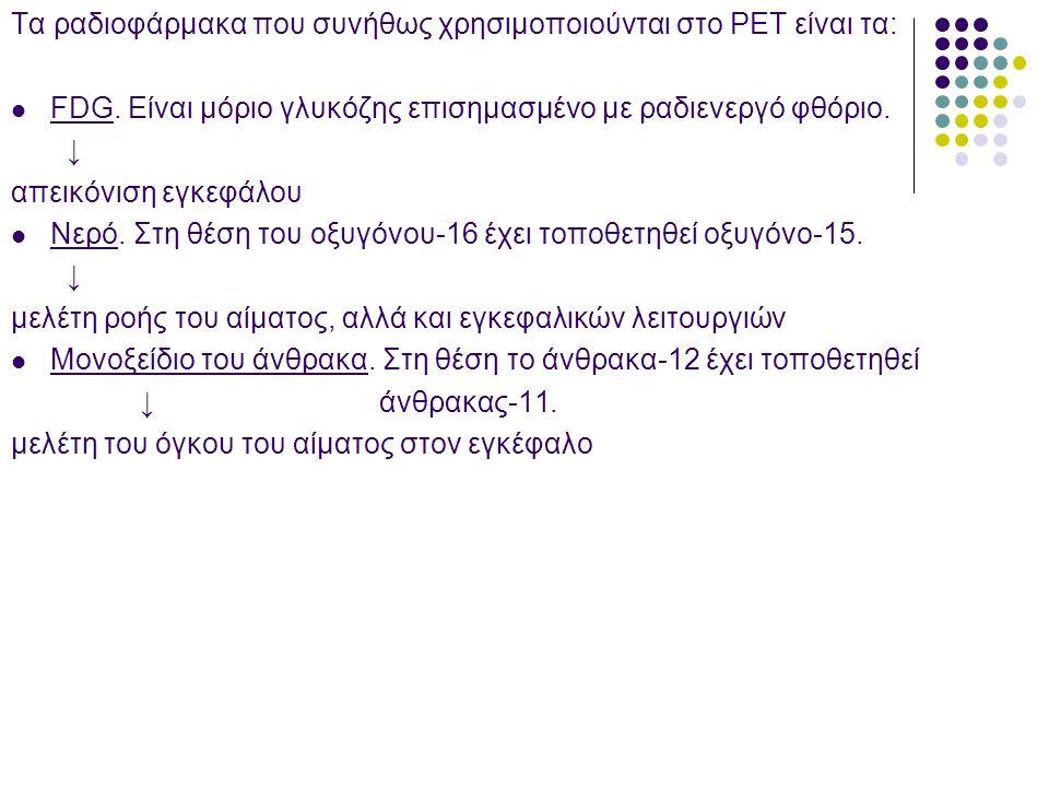 Τα ραδιοφάρμακα που συνήθως χρησιμοποιούνται στο PET είναι τα: