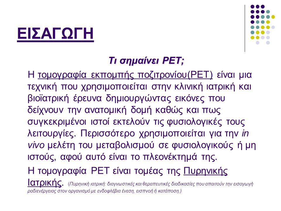 ΕΙΣΑΓΩΓΗ Τι σημαίνει PET;