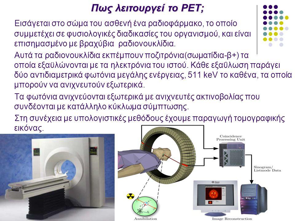 Πως λειτουργεί το PET;