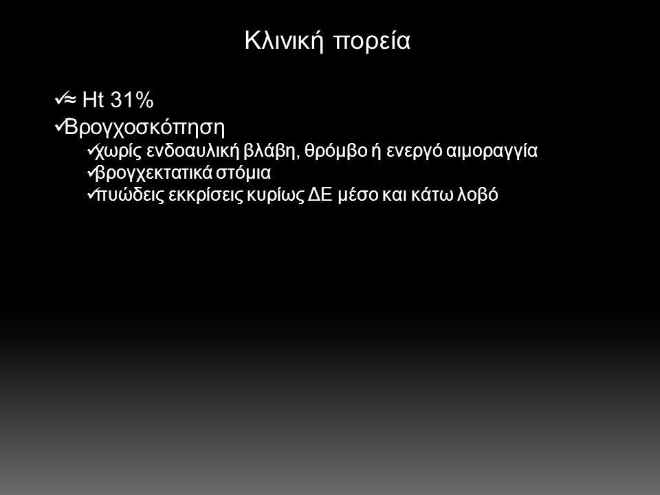 Κλινική πορεία ≈ Ht 31% Βρογχοσκόπηση