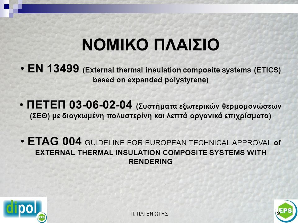 ΝΟΜΙΚΟ ΠΛΑΙΣΙΟ ΕΝ 13499 (External thermal insulation composite systems (ETICS) based on expanded polystyrene)