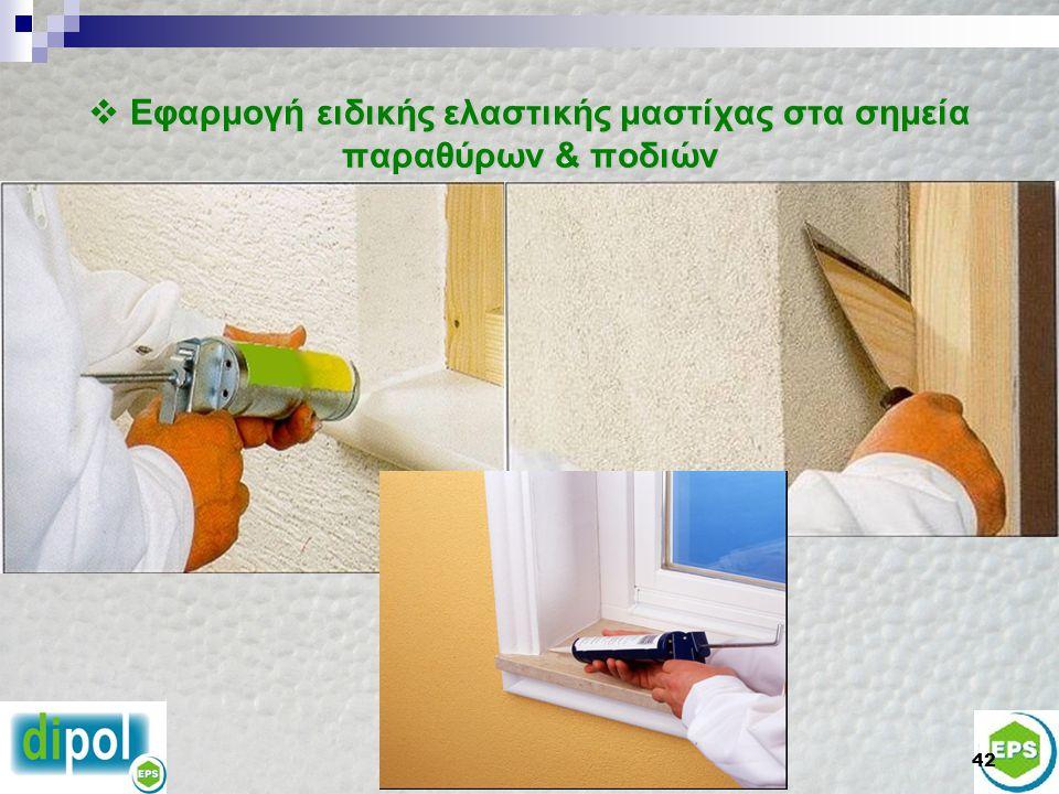Εφαρμογή ειδικής ελαστικής μαστίχας στα σημεία παραθύρων & ποδιών