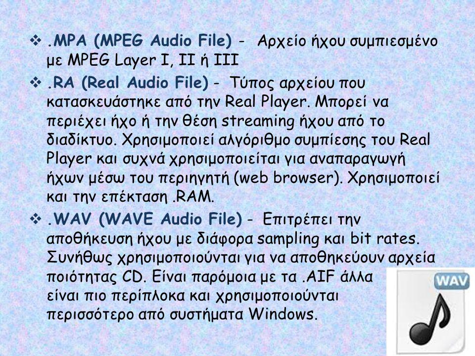 .MPA (MPEG Audio File) - Αρχείο ήχου συμπιεσμένο με MPEG Layer Ι, ΙΙ ή ΙΙΙ