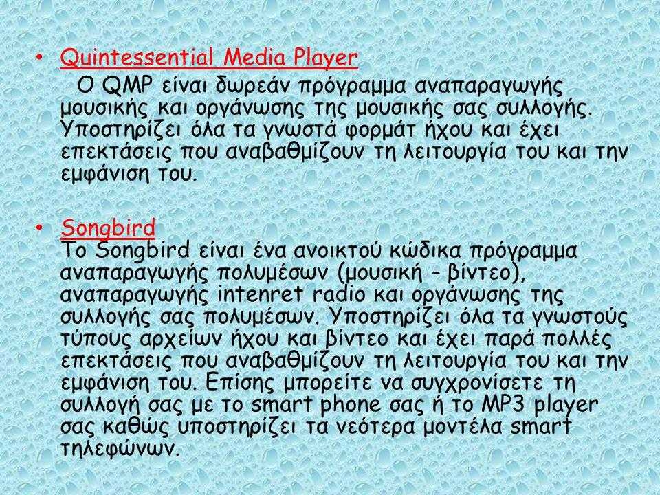 Quintessential Media Player