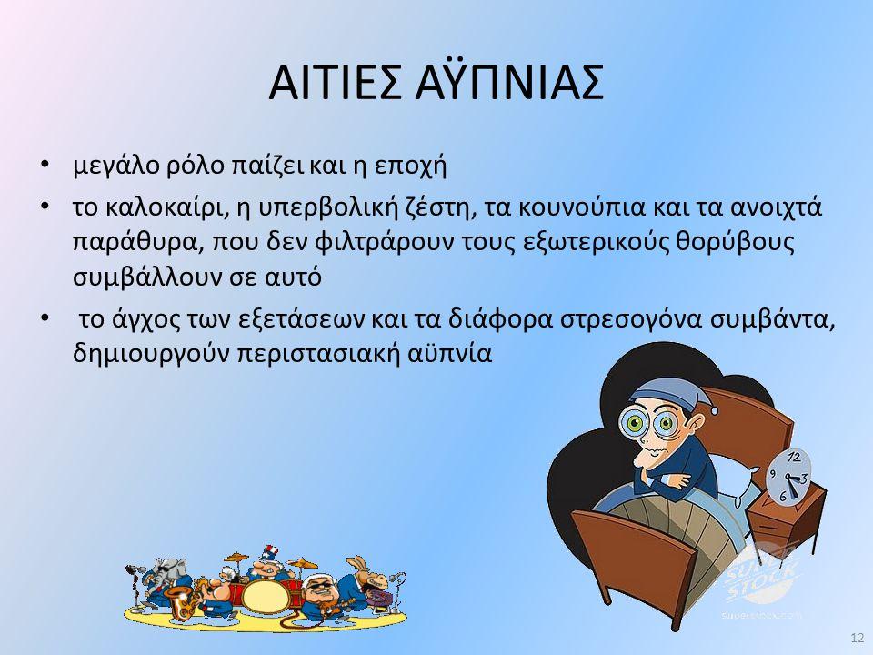 ΑΙΤΙΕΣ ΑΫΠΝΙΑΣ μεγάλο ρόλο παίζει και η εποχή
