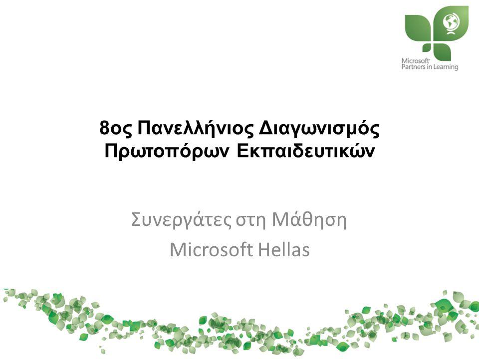 8ος Πανελλήνιος Διαγωνισμός Πρωτοπόρων Εκπαιδευτικών