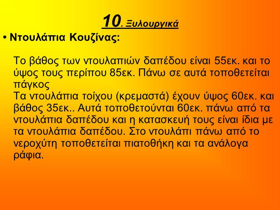 10. Ξυλουργικά