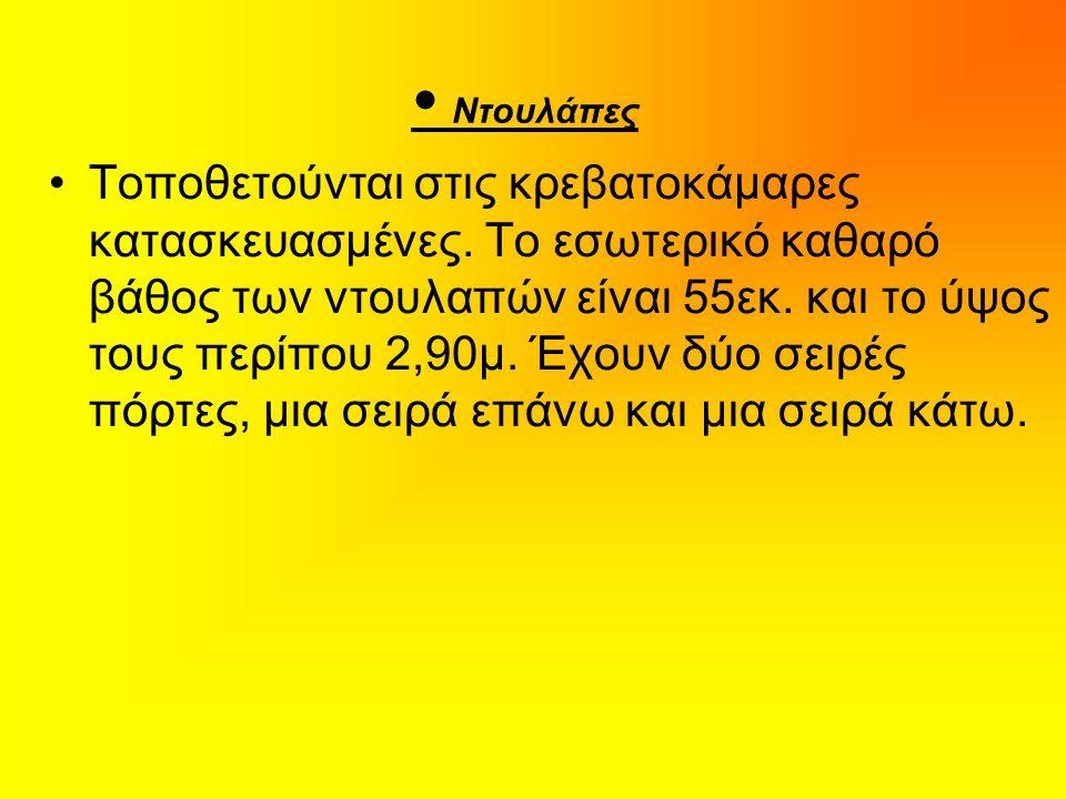 • Ντουλάπες
