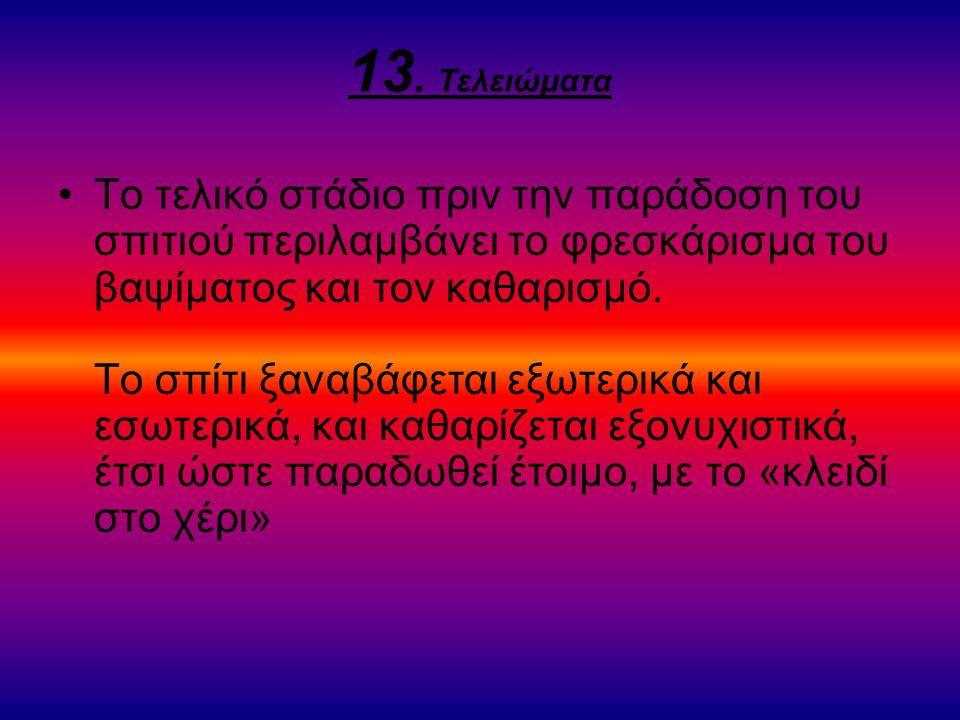 13. Τελειώματα