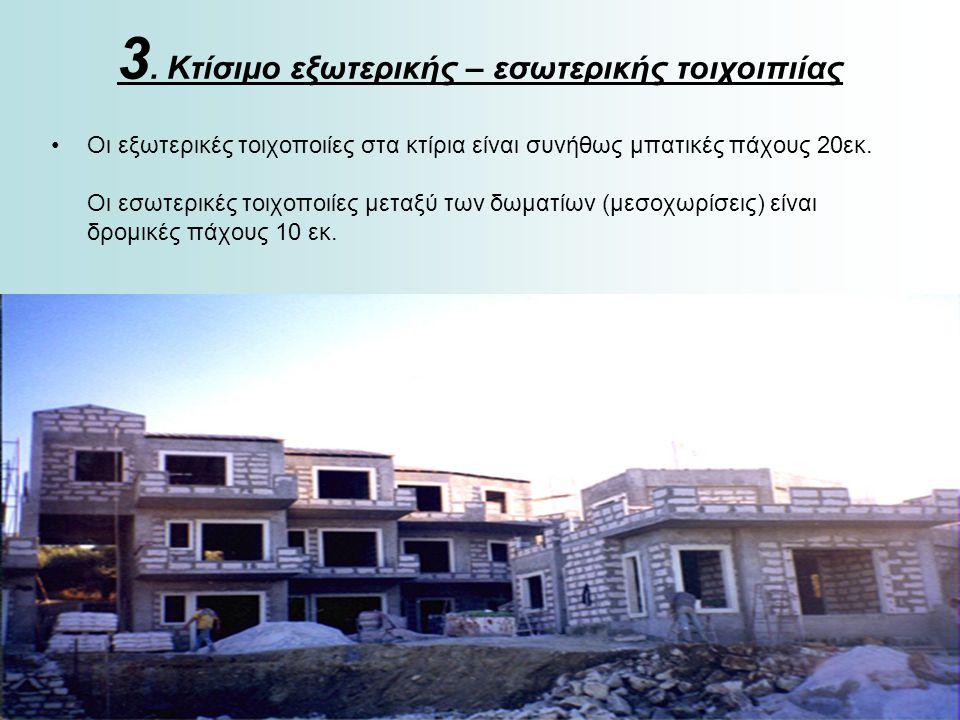 3. Κτίσιμο εξωτερικής – εσωτερικής τοιχοιπιίας