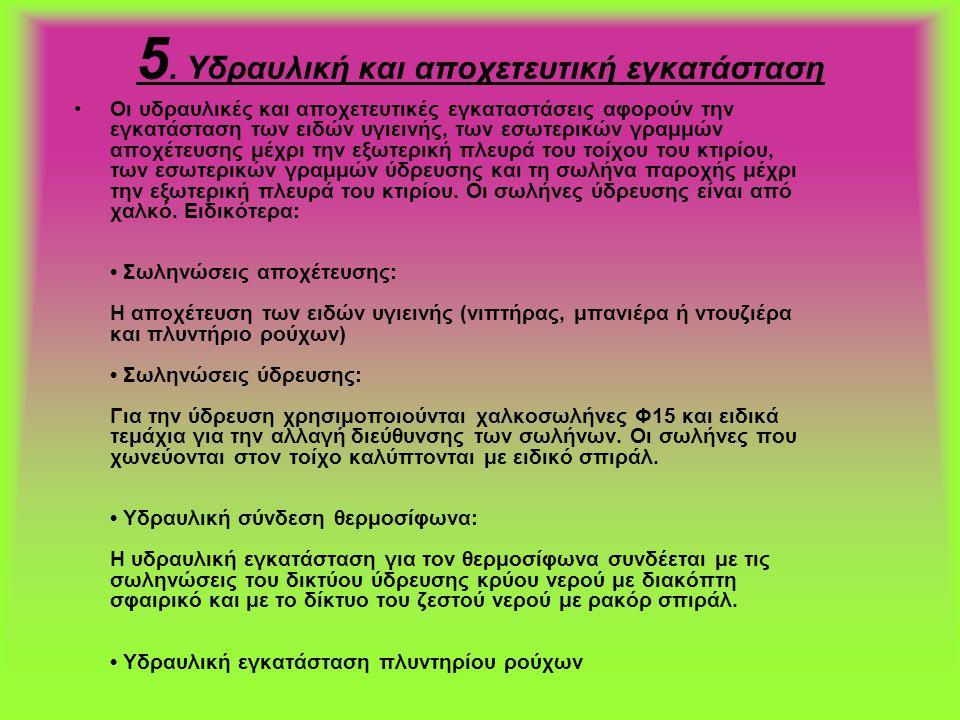 5. Υδραυλική και αποχετευτική εγκατάσταση