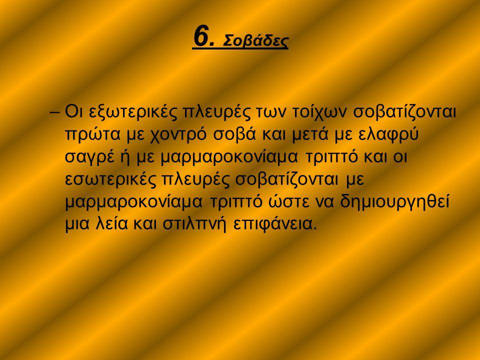 6. Σοβάδες