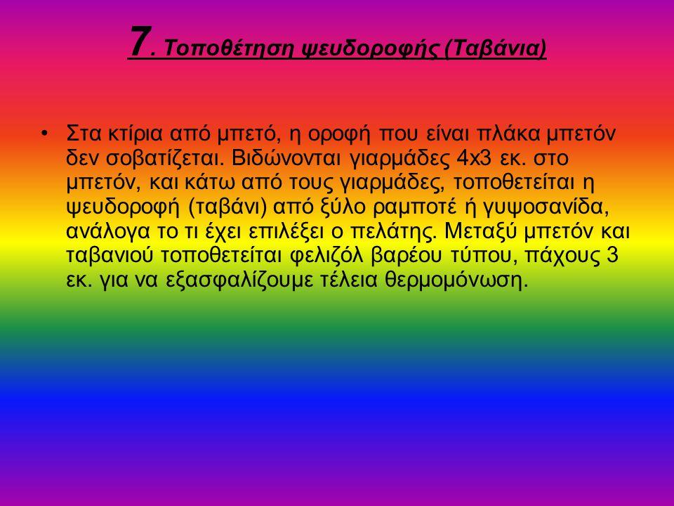 7. Τοποθέτηση ψευδοροφής (Ταβάνια)