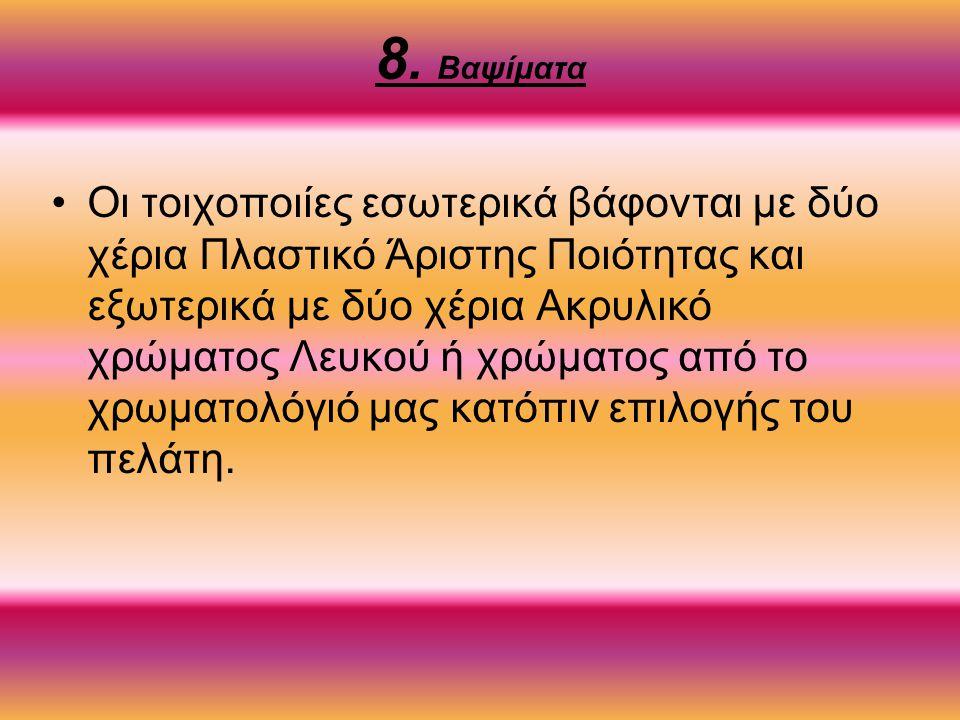 8. Βαψίματα