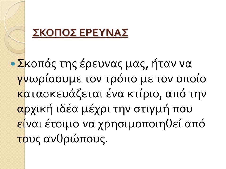 ΣΚΟΠΟΣ ΕΡΕΥΝΑΣ