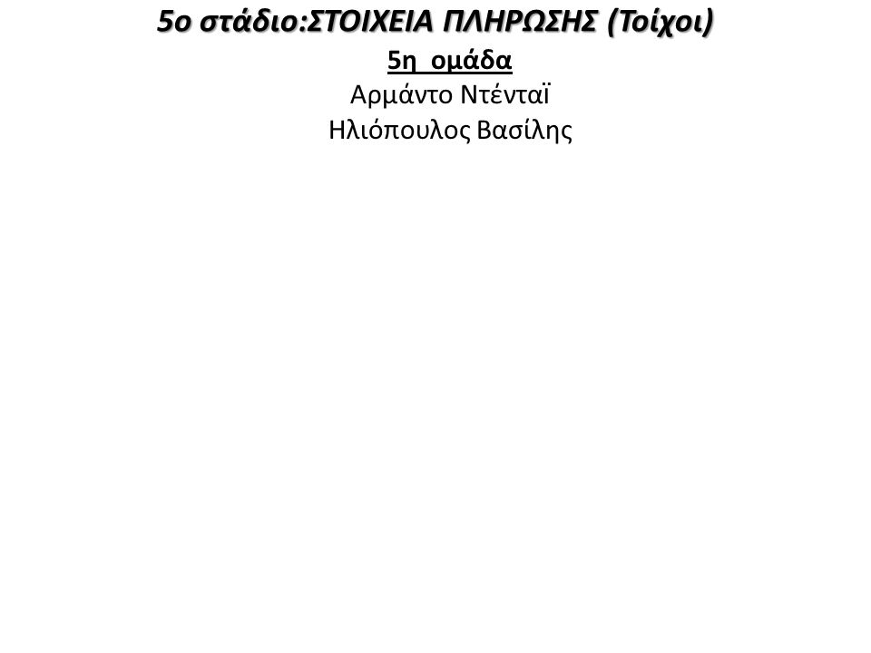 5o στάδιο:ΣΤΟΙΧΕΙΑ ΠΛΗΡΩΣΗΣ (Τοίχοι)