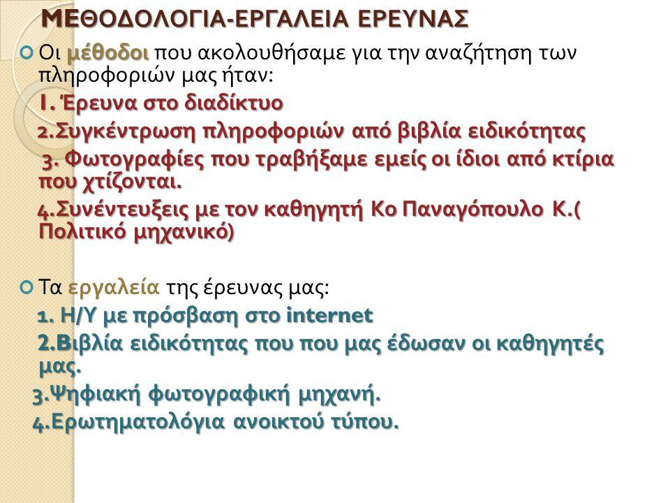 MEΘΟΔΟΛΟΓΙΑ-ΕΡΓΑΛΕΙΑ ΕΡΕΥΝΑΣ