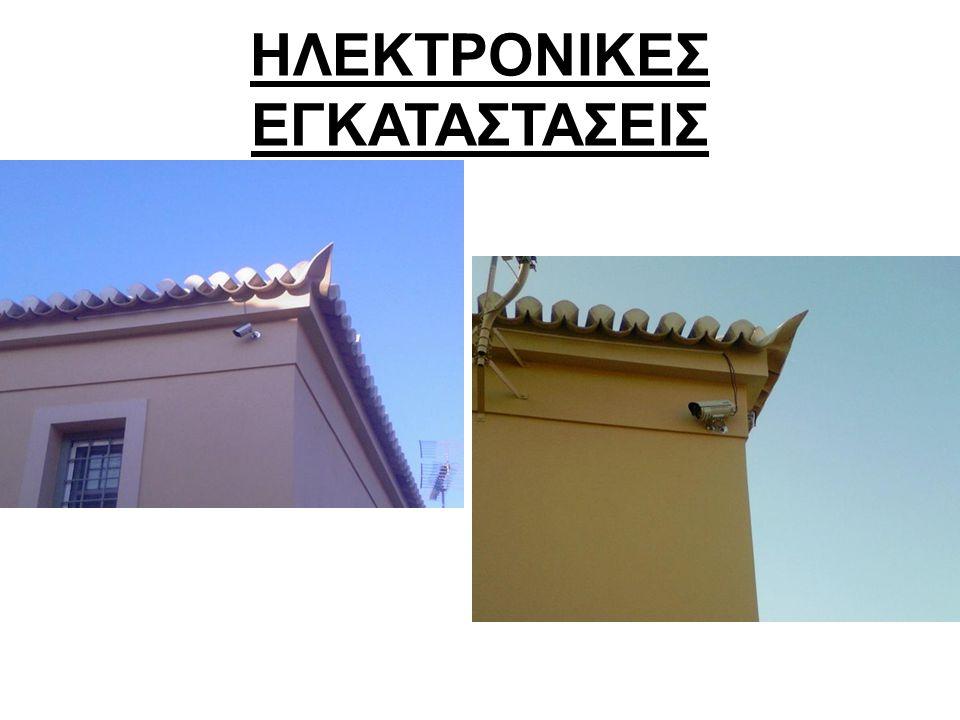 ΗΛΕΚΤΡΟΝΙΚΕΣ ΕΓΚΑΤΑΣΤΑΣΕΙΣ