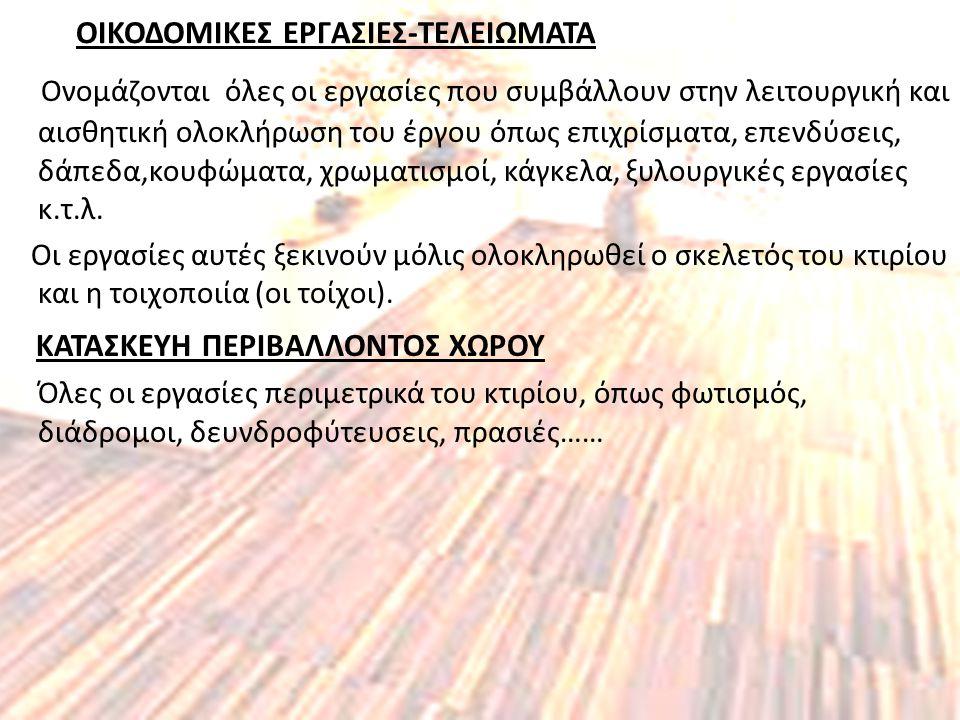 ΟΙΚΟΔΟΜΙΚΕΣ ΕΡΓΑΣΙΕΣ-ΤΕΛΕΙΩΜΑΤΑ