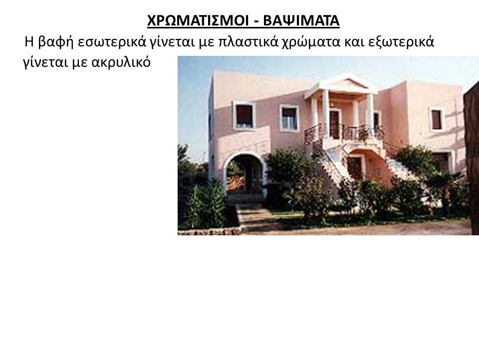 ΧΡΩΜΑΤΙΣΜΟΙ - ΒΑΨΙΜΑΤΑ