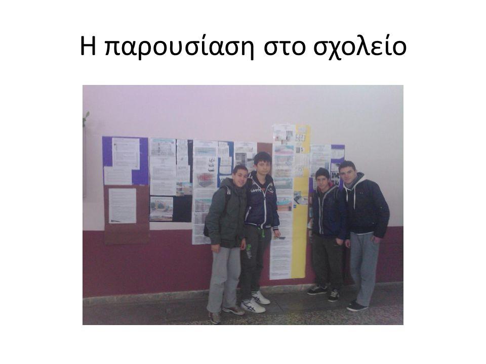 Η παρουσίαση στο σχολείο