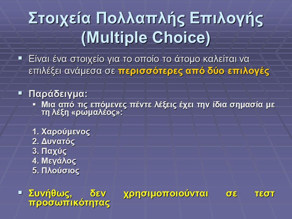 Στοιχεία Πολλαπλής Επιλογής (Multiple Choice)