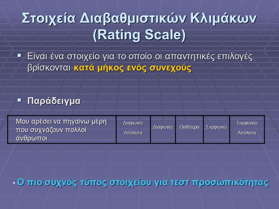 Στοιχεία Διαβαθμιστικών Κλιμάκων (Rating Scale)