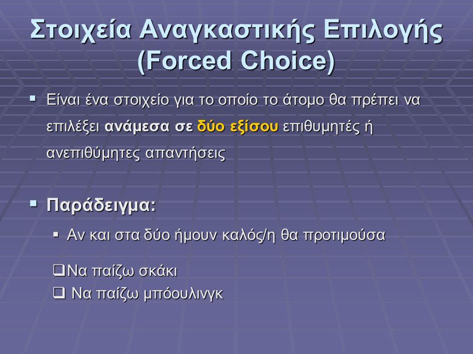 Στοιχεία Αναγκαστικής Επιλογής (Forced Choice)