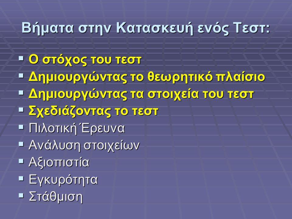 Βήματα στην Κατασκευή ενός Τεστ: