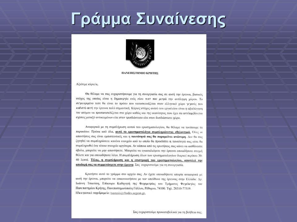 Γράμμα Συναίνεσης