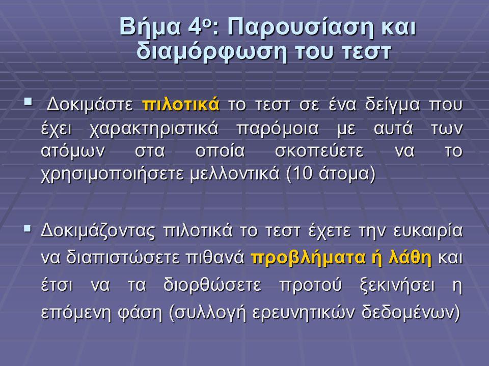 Βήμα 4ο: Παρουσίαση και διαμόρφωση του τεστ