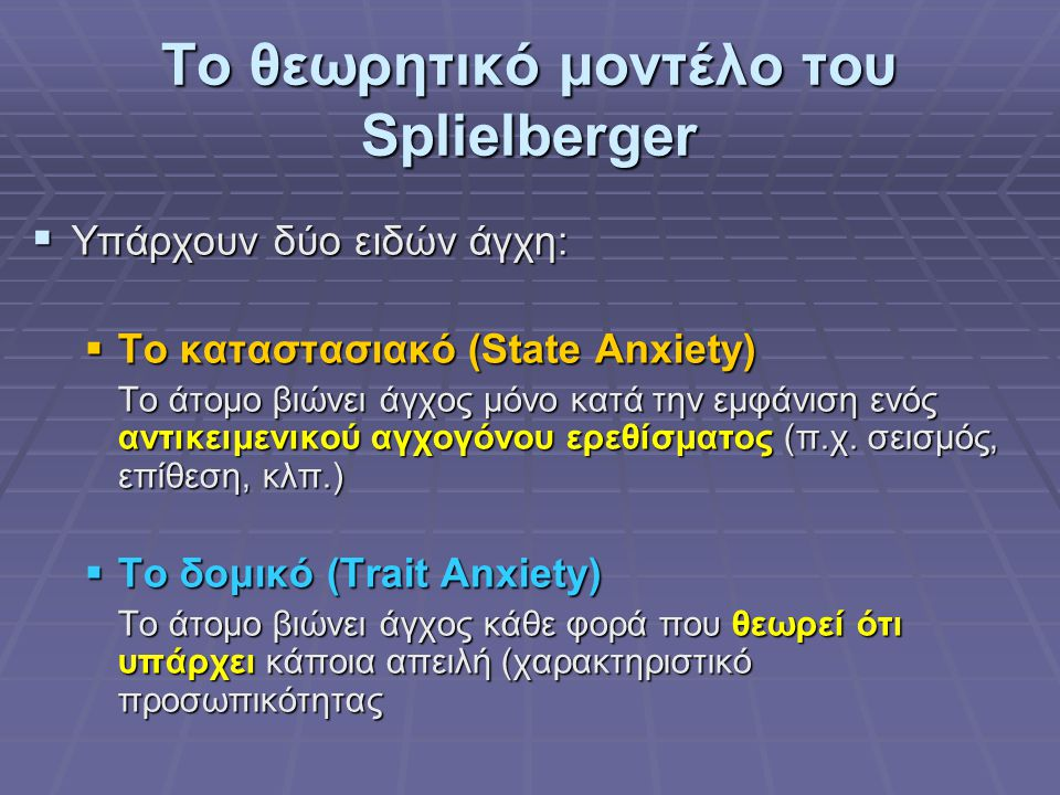 Το θεωρητικό μοντέλο του Splielberger