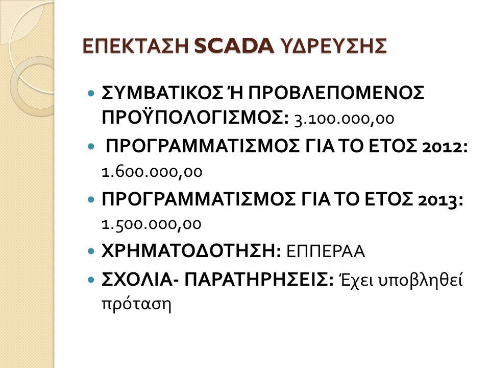 ΕΠΕΚΤΑΣΗ SCADA ΥΔΡΕΥΣΗΣ